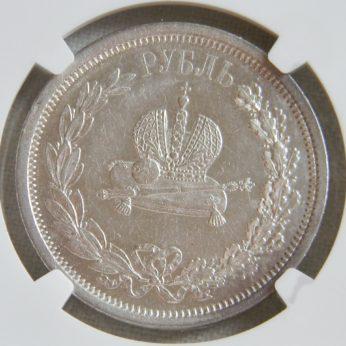 Russia Alexander III 1883 silver Coronation Rouble Ruble NGC AU50