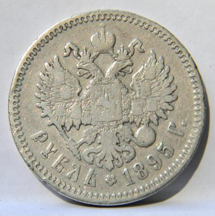 Russia Empire Imperial Russian 1895 silver Rouble Ruble; rare small-mintage 1st year of issue