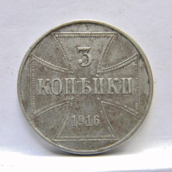 WW1 German occupation Russia 1916J iron 3 KOPEKS Hamburg mint