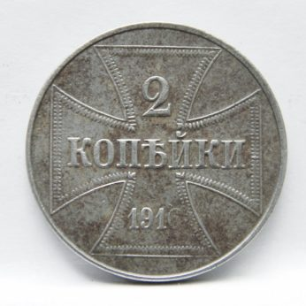 WW1 German occupation Russia 1916J iron 2 KOPEKS