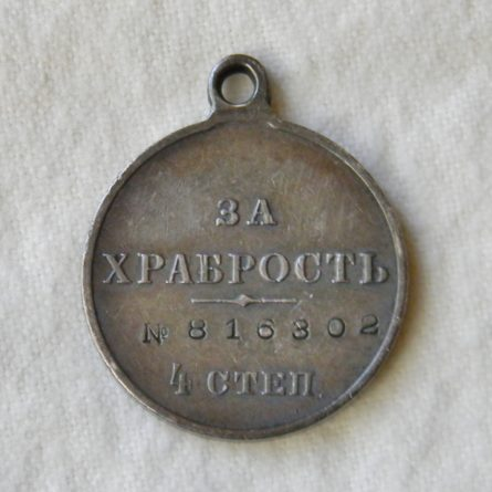 BRAVERY 4th Class Russia WW1 silver medal
