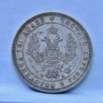 Russia 1847 silver Poltina 50 Kopeks