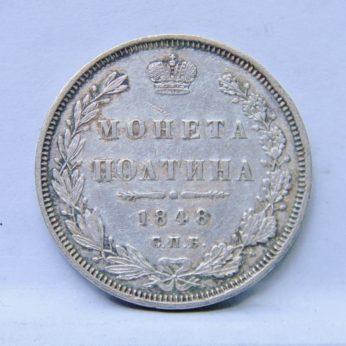Russia 1848 silver Poltina 50 Kopeks Severin 3539