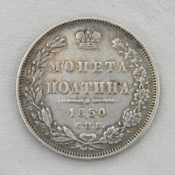 Russia 1850 silver Poltina 50 Kopeks Severin 3568