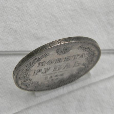 Russia 1846 silver Rouble