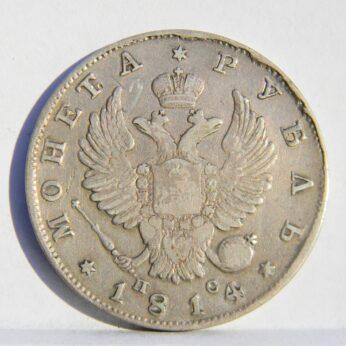 Russia 1814 silver Rouble SPB-PS