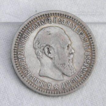Russia 1894 silver 50 Kopeks
