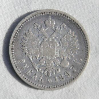 Russia 1897AG silver Rouble