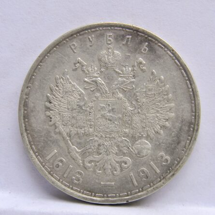 Russia 1613-1913 silver Rouble