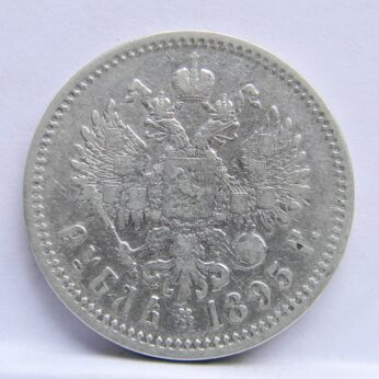 Russia 1895 silver Rouble