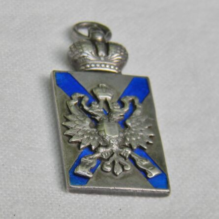 Imperial Russian Naval Benevolent Association silver jeton