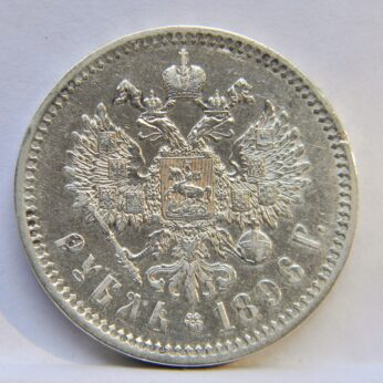 Russia 1896 silver Rouble Paris mint