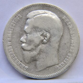 Russia 1897 silver Rouble Brussels mint