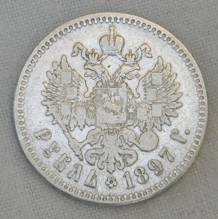Russia 1897 silver Rouble Ruble Brussels mint