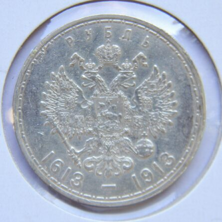 Russia 1613-1913 silver Rouble Type II