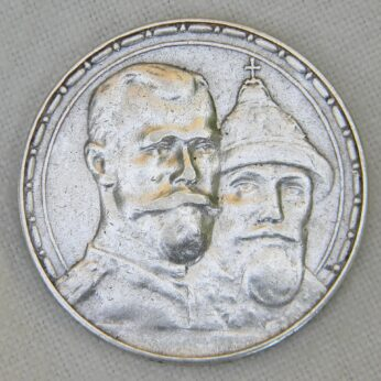 Russia 1613-1913 silver Rouble Type I