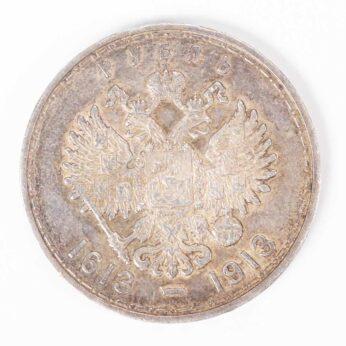 Russia 1613-1913 Romanovs silver Rouble