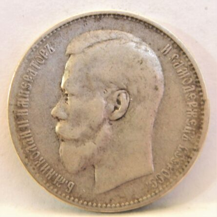 Russia 1897 silver Rouble Brussels mint error