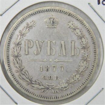 Russia 1877 SPB-NI silver Rouble
