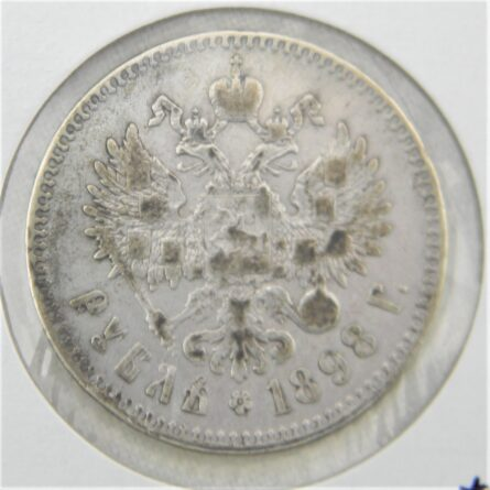 Russia 1898 silver Rouble Brussels mint