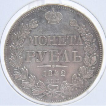 Russia 1842 silver Rouble